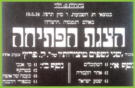תחיית תיאטרון עברי בארץ ישראל