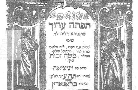 """משה בן מרדכי זכות – הרמ""""ז (1625-1697)"""