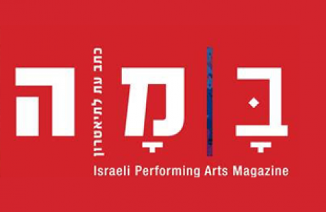 במה, כתב עת לתיאטרון ואמנויות הבמה